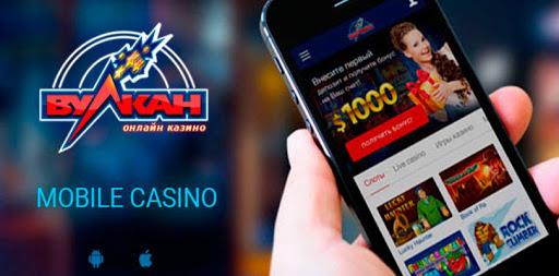 Отзывы о вулкан казино приложение озартные игровые автоматы